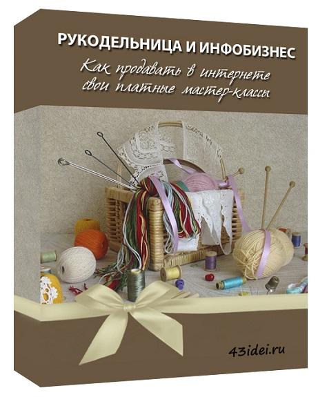 Обложка Рукодельница и инфобизнес