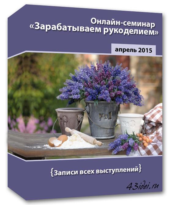 Обложка для Записи семинара 3