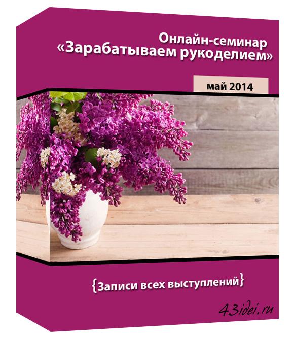 Записи семинара ЗР май обложка