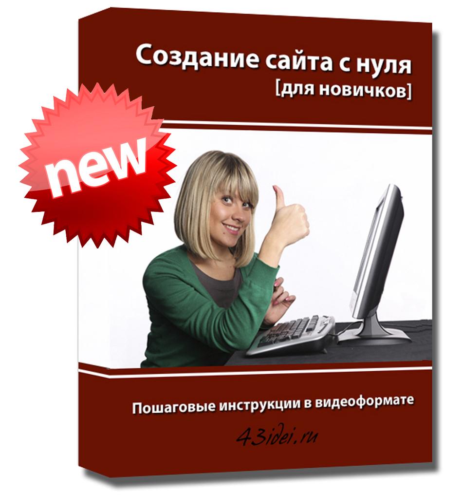 Видео курсы создание сайтов лучший бесплатный хостинг 2012