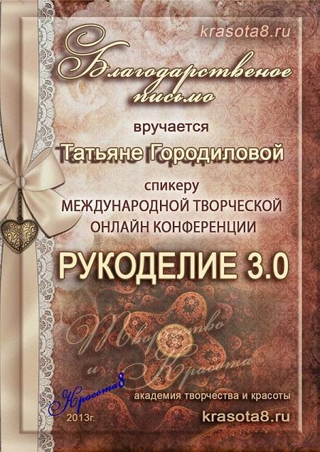 spiker Gorogilova