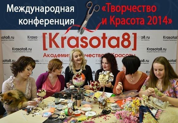 Конференция Творчество и красота 2014
