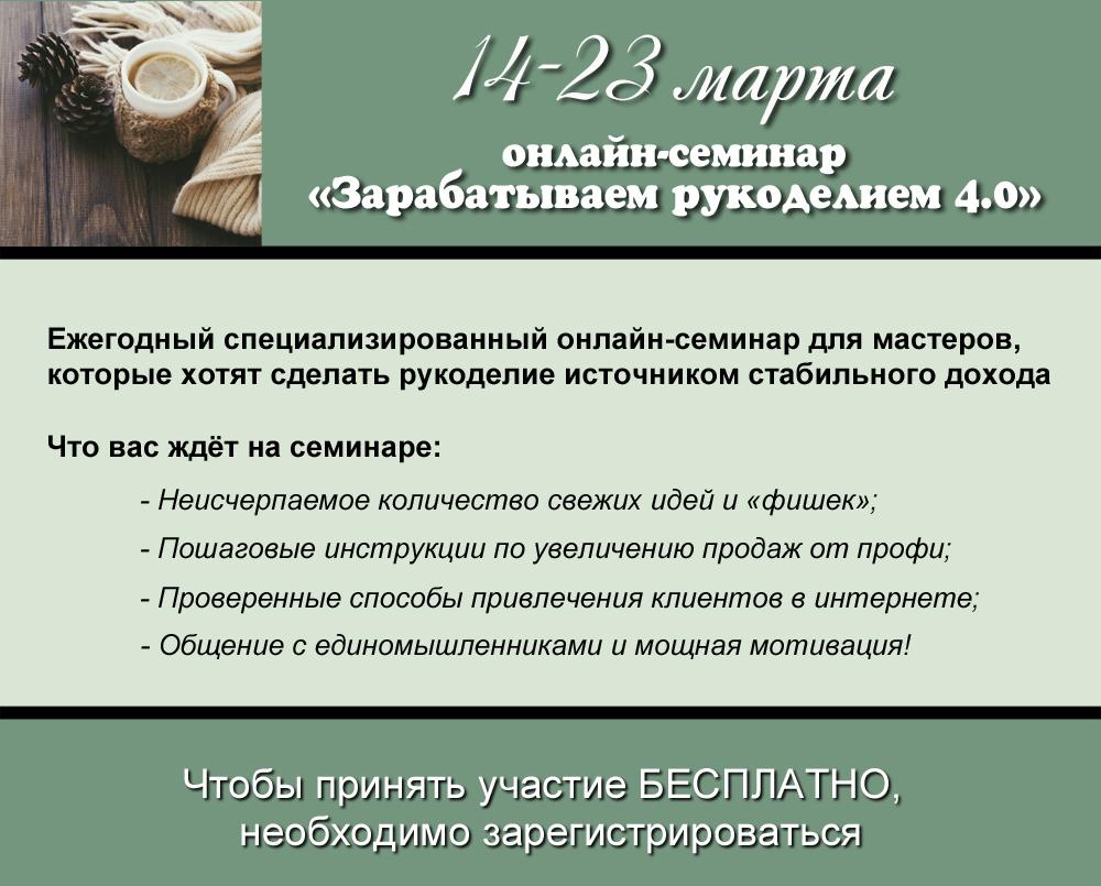 Баннер семинара4 для Однокл